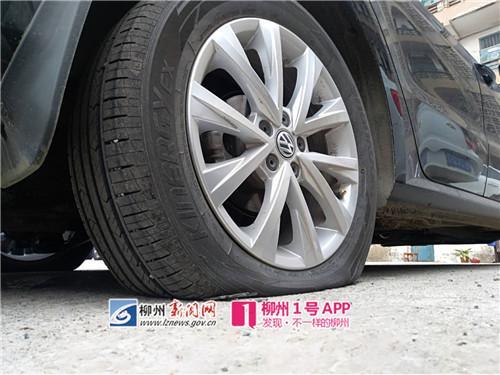 柳州一宿舍区11辆汽车轮胎被放气 到底谁干的?