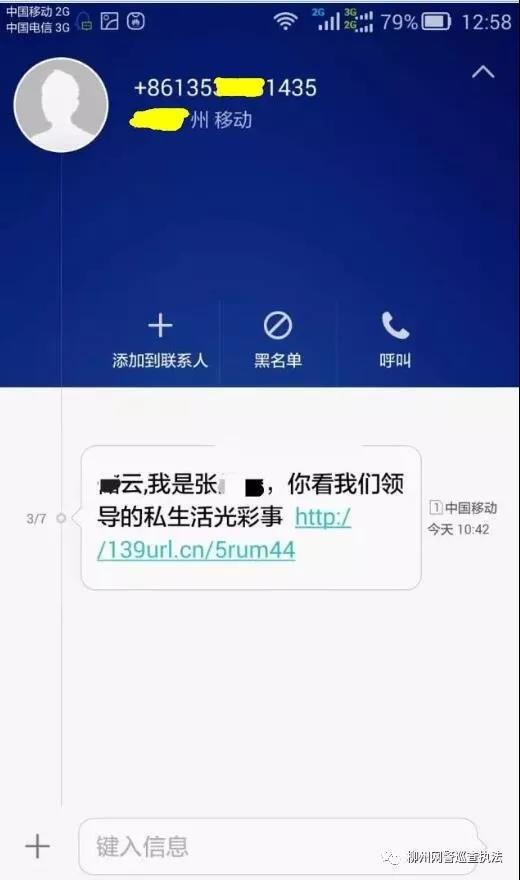 网警提醒!当心手机木马链接病毒 柳州已有人