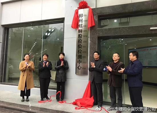 2月11日,广西柳州螺蛳粉检验检测中心揭牌成立。 微博@柳州市螺司令餐饮管理公司 图