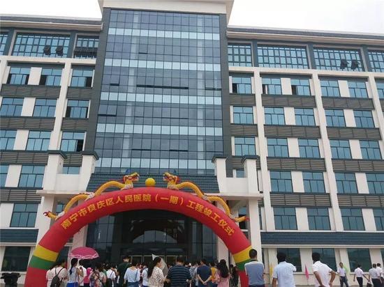 良庆区人民医院