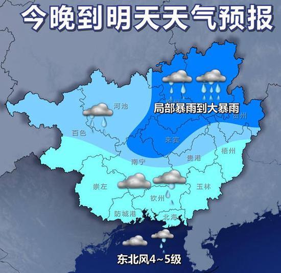 5日20时~6日20时天气预报示意图