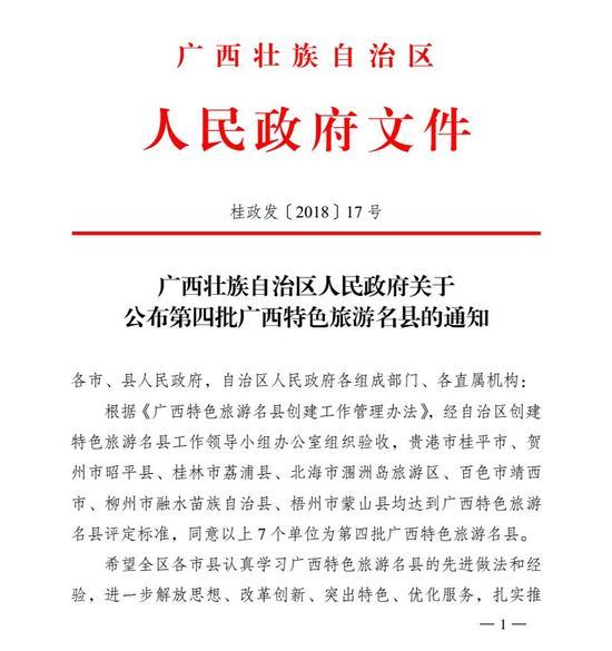 """""""广西特色旅游名县""""新鲜出炉"""