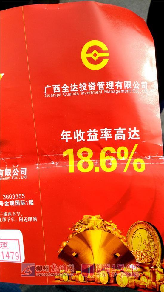 投资最高年收益达到18.6%