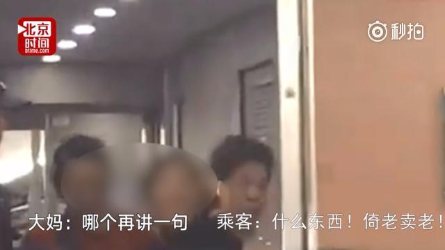 南宁开往武汉高铁上两大妈拒补票还骂哭乘务员引众怒