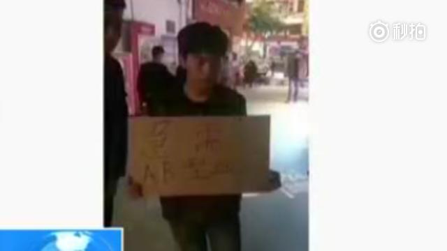 暖心!广西男孩街头举牌救姐上央视 热心人响应献血