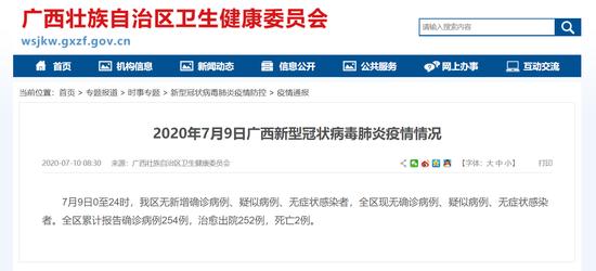广西昨日无新增确诊病例 31省区市新增4例均为境外输入