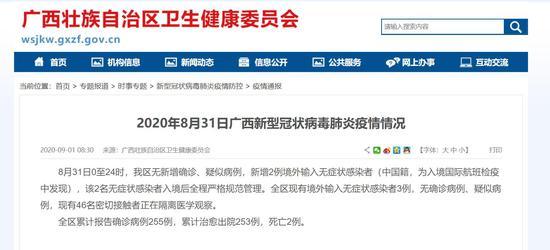 8月31日广西新增2例境外输入无症状感染者(中国籍)