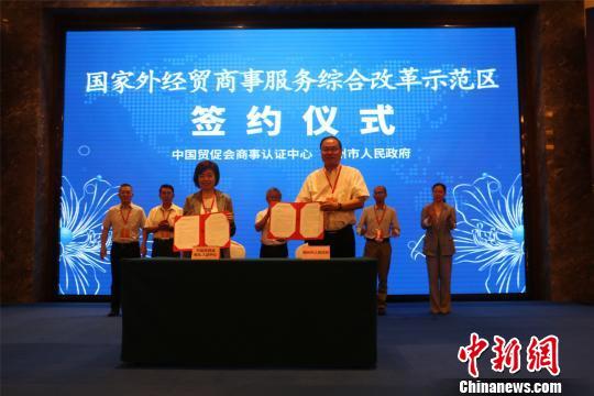 """中国贸促会(商事认证中心)和柳州市人民政府签署""""国家外经贸商事服务综合改革示范区""""共建协议。 林馨 摄"""