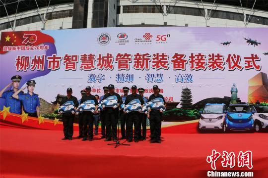 图为柳州市智慧城管新装备接装仪式。 林馨 摄