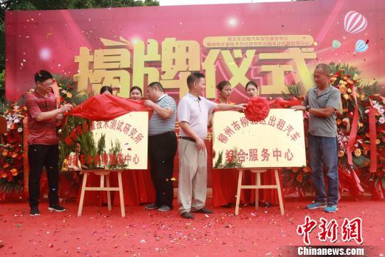 图为柳州市柳北区出租汽车综合服务中心揭牌仪式。 罗鹏 摄