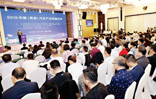 中国(贵港)汽车产业发展论坛开幕