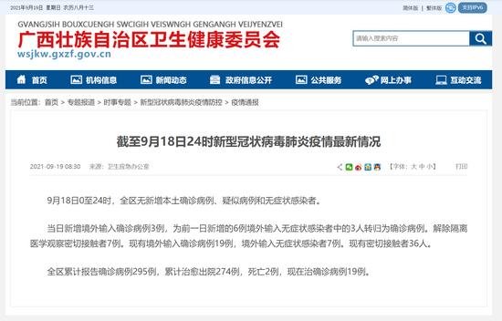 9月18日广西新增境外输入确诊病例3例 现有境外输入确诊病例1