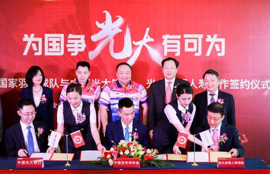 中国光大银行与光大永明人寿保险签约赞助中国国家羽毛球队