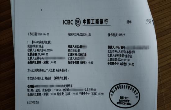 受害人转账凭证(三万九千元)
