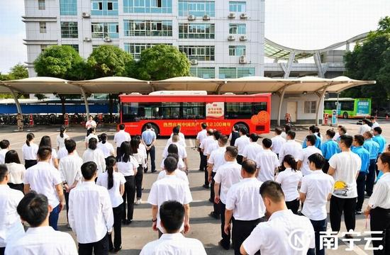 南宁党史学习教育公交主题专线发车