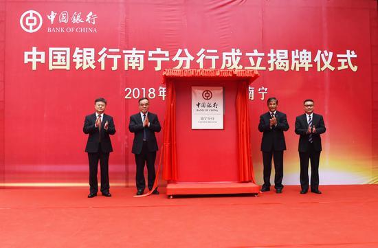 中国银行南宁分行揭牌成立