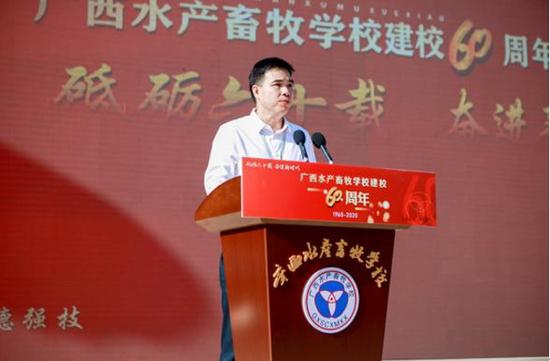广西水产畜牧学校党总支书记赵彦鸿致辞