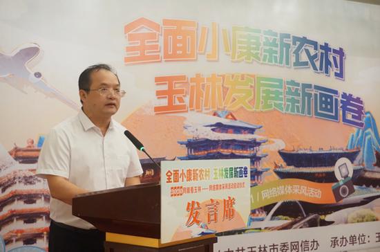 图为 玉林市委宣传部副部长、市委网信办主任李红伟致辞(黄耀林/摄)
