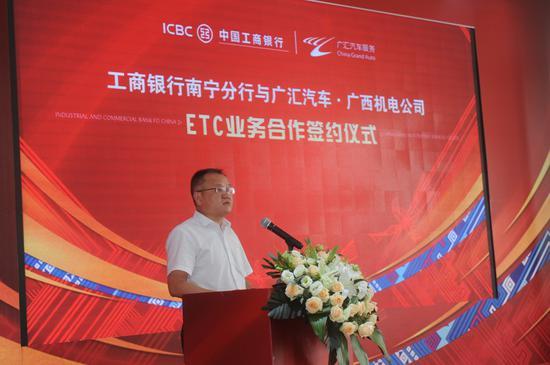 工行广西分行副行长、南宁分行行长杨世亮致辞