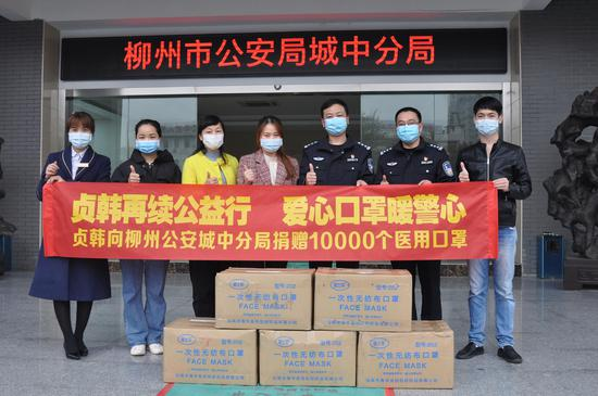 贞韩植发向柳州公安城中分局捐赠10000个医用口罩