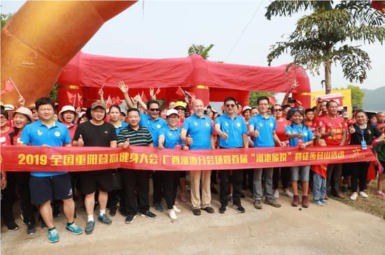 体彩助力2019全国重阳登高健身大会广西河池分会场顺利举行