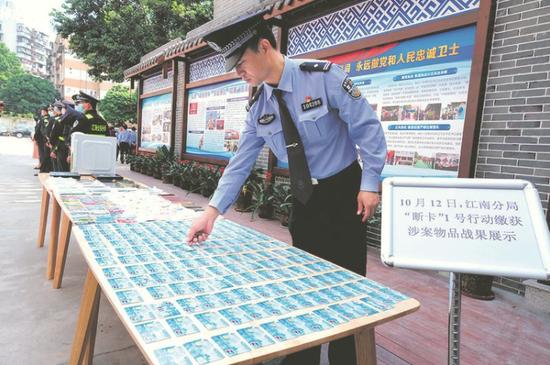 江南公安分局缴获银行卡210张、手机42部以及数台电脑和护照等