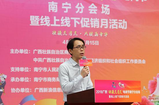 南宁市商务局副局长陈卫国致辞