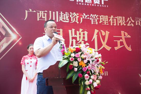 广西川越资产管理有限公司揭牌仪式顺利举行