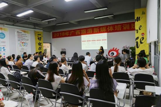 """2018年广西旅游新媒体培训班精彩开讲 """"玩""""出新高度"""