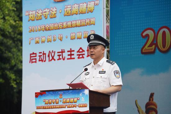 来宾市副市长、市公安局党委书记、局长罗卫东致辞