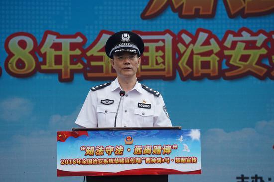 广西壮族自治区公安厅党委副书记、副厅长陈一平致辞