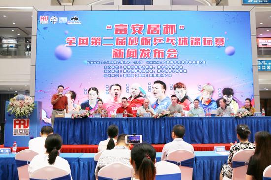 """""""富安居杯""""全国第二届砂板乒乓球团体锦标赛将在南宁举行"""