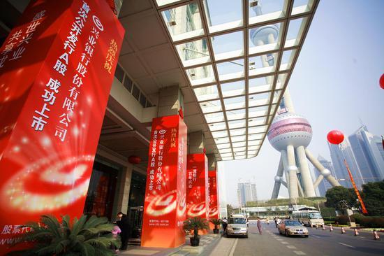 2019-02-18,兴业银行在上海证券交易所举行上市挂牌仪式