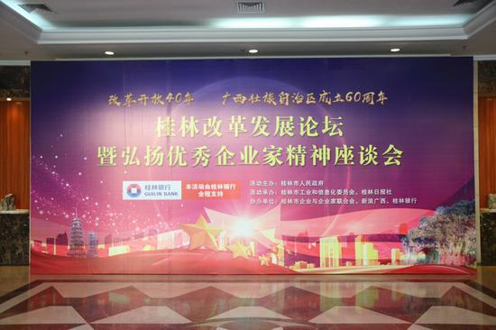 桂林改革开放发展论坛暨优秀企业家精神座谈会来啦