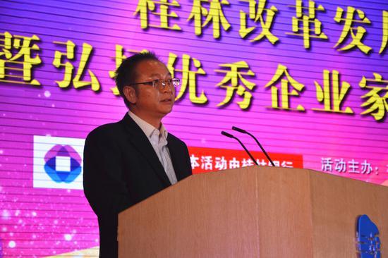 桂林银行行长于志才致辞