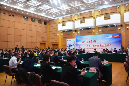 来自不同领域的桂林优秀企业家代表们齐聚一堂