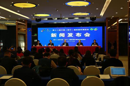 第十二届中国(南宁)国际园林博览会新闻发布会现场