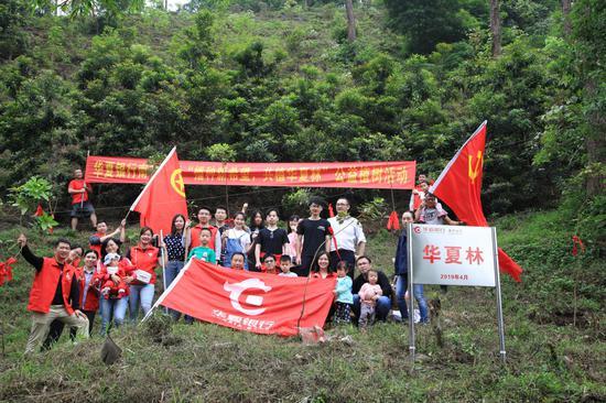 华夏银行南宁分行举行公益植树活动