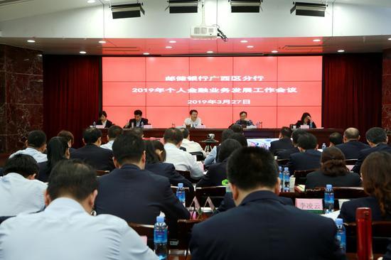 邮储银行广西区分行召开2019年全区个人金融发展工作会议