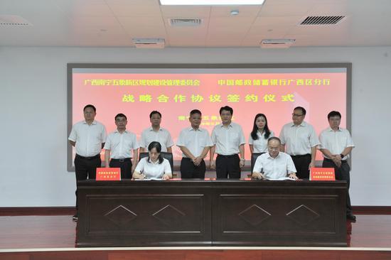 邮储银行广西区分行与五象新区规划建设管理委员会签订战略合