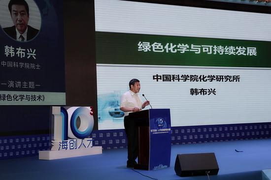 中国科学院院士韩布兴做《绿色化学与可持续发展》主推演讲摄影/朱小清