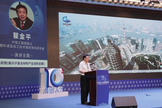 中国工程院院士瞿金平做《无机物/高分子复合材料产业创新发展》主题演讲摄影/朱小清
