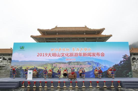 2019大明山文化旅游年新闻发布会活动现场