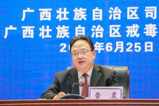 广西壮族自治区司法厅厅长雷震发表讲话 新浪广西/韦芳婷摄