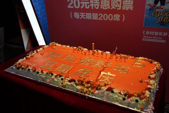 民族影城5周年生日蛋糕