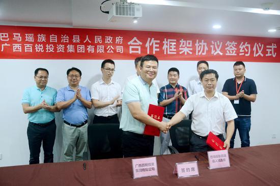 巴马瑶族自治县人民政府与广西百锐投资集团签署合作框架协议 陈梓予/摄