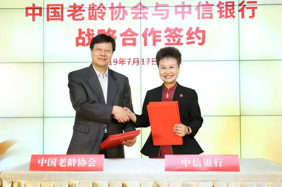 中信银行与中国老龄协会签署战略合作协议