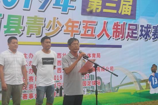2019年第三届广西百县青少年五人制足球闭幕