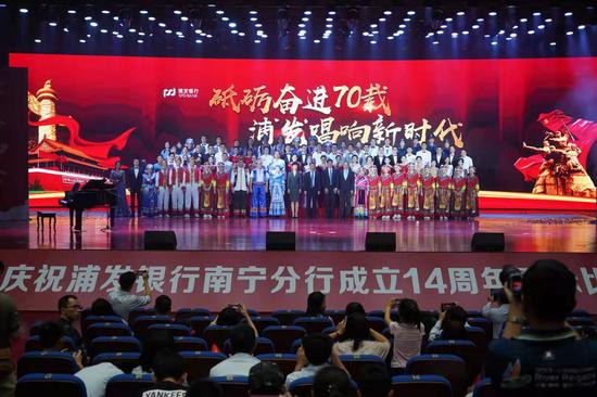 浦发银行南宁分行成功举办庆祝中华人民共和国成立70周年暨该行成立14周年歌咏比赛