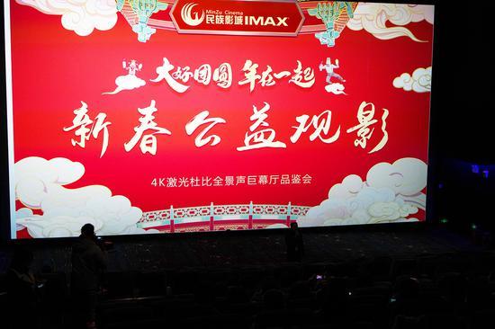 """南宁民族影城开展""""大好团圆 年在一起""""新春公益观影活动"""